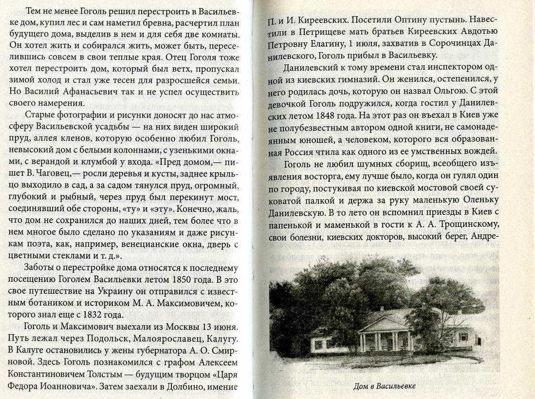 Знакомство С Гоголем Данилевский